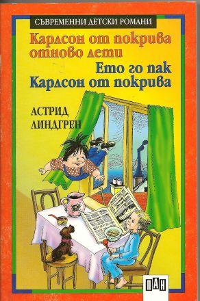 """Ginka skrattade gott när hon mindes barndomens läsning av """"Karlsson på taket"""" och kommentaren """"Klid jenom klid!"""" (Lugn bara lugn!)."""