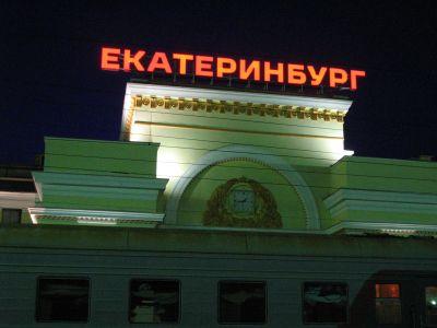 Stationen i Jekaterinburg.